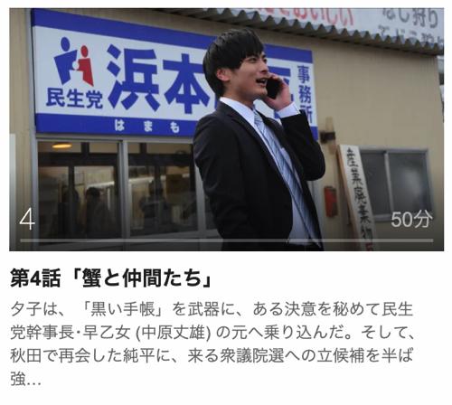 平成猿蟹合戦図第4話
