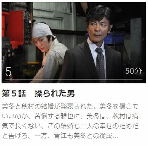 東野圭吾「幻夜」第5話