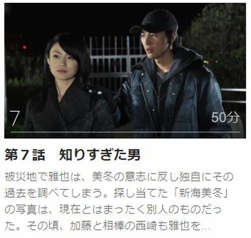 東野圭吾「幻夜」第7話