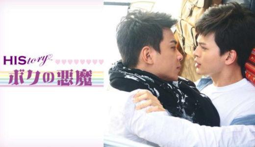 「HIStory~ボクの悪魔」の台湾ドラマを見れる動画配信サイトは?全話無料でお試し視聴する方法!(第1話~4話<最終回>まで)