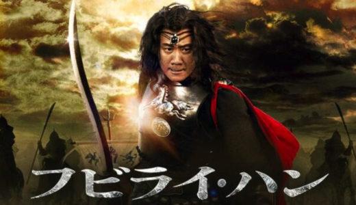 「フビライ・ハン」の中国ドラマを見れる動画配信サイトは?全話無料でお試し視聴する方法!(第1話~50話<最終回>まで)