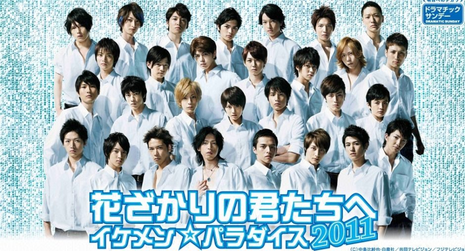 花ざかりの君たちへ イケメン☆パラダイス2011アイキャッチ