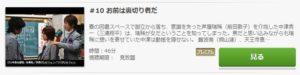 花ざかりの君たちへ イケメン☆パラダイス2011第10話