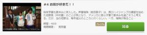花ざかりの君たちへ イケメン☆パラダイス2011第4話
