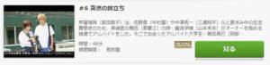 花ざかりの君たちへ イケメン☆パラダイス2011第6話