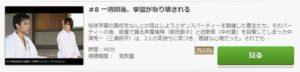 花ざかりの君たちへ イケメン☆パラダイス2011第8話