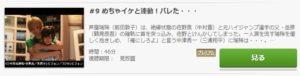 花ざかりの君たちへ イケメン☆パラダイス2011第9話