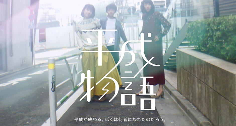 平成物語アイキャッチ