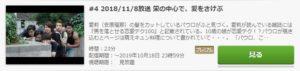 7人の夫 ―劇団ヘラクレスの掟 Next Stage―第4話
