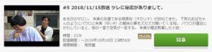7人の夫 ―劇団ヘラクレスの掟 Next Stage―第5話
