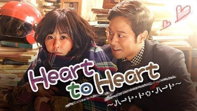 Heart to Heart~ハート・トゥ・ハート~アイキャッチ画像