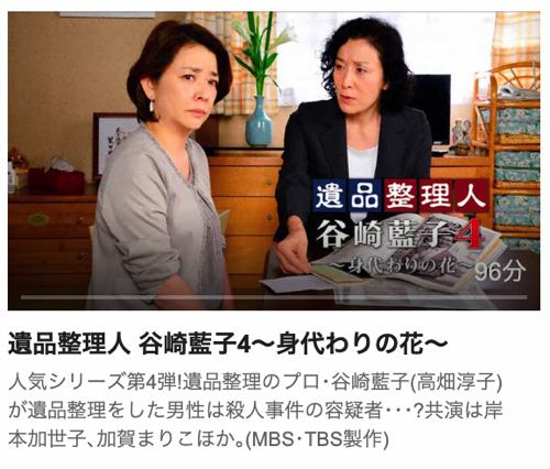 遺品整理人 谷崎藍子4~身代わりの花~あらすじ