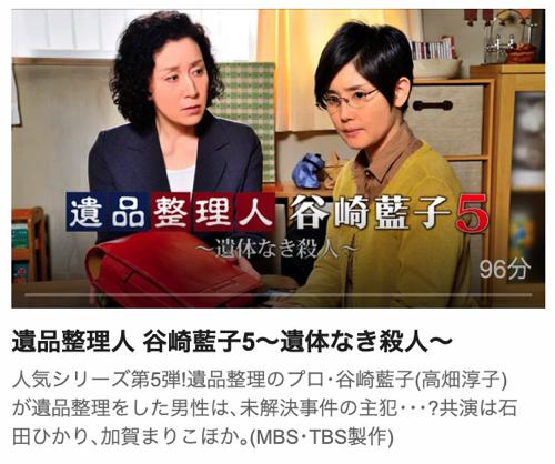 遺品整理人 谷崎藍子5~遺体なき殺人~あらすじ