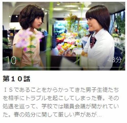 IS(アイエス)~男でも女でもない性~第10話