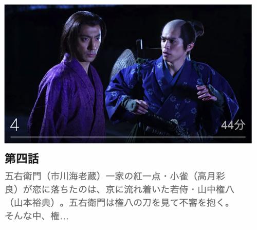 石川五右衛門第4話