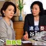 遺品整理人 谷崎藍子4~身代わりの花~アイキャッチ画像