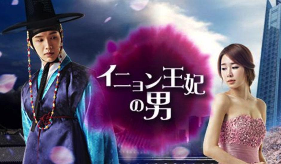 仁顕王后の男 (イニョン 王妃の男)アイキャッチ画像