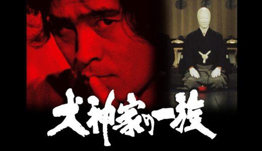 「犬神家の一族(1977)」のドラマを見れる動画配信サイトは?全話無料でお試し視聴する方法!(第1話~5話<最終回>まで)