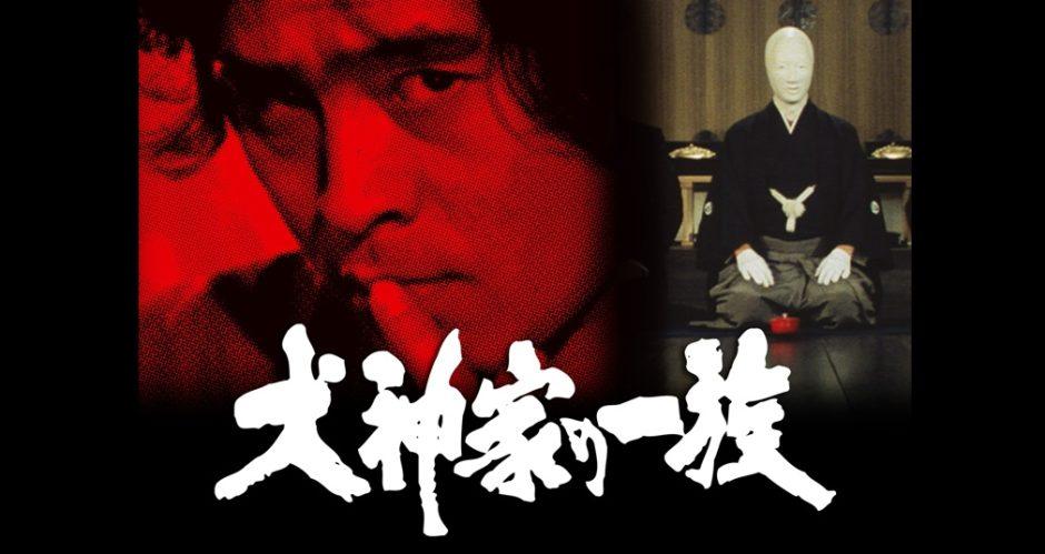 犬神家の一族(1977)アイキャッチ