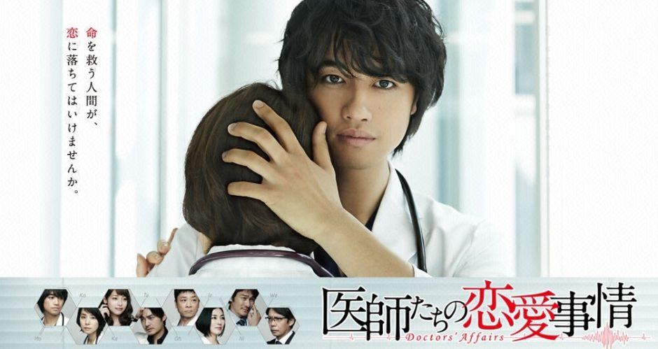 医師たちの恋愛事情アイキャッチ