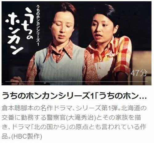 うちのホンカンシリーズ1第1話