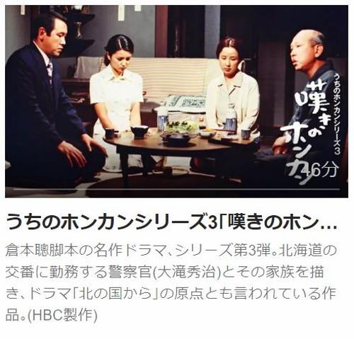 うちのホンカンシリーズ3第1話