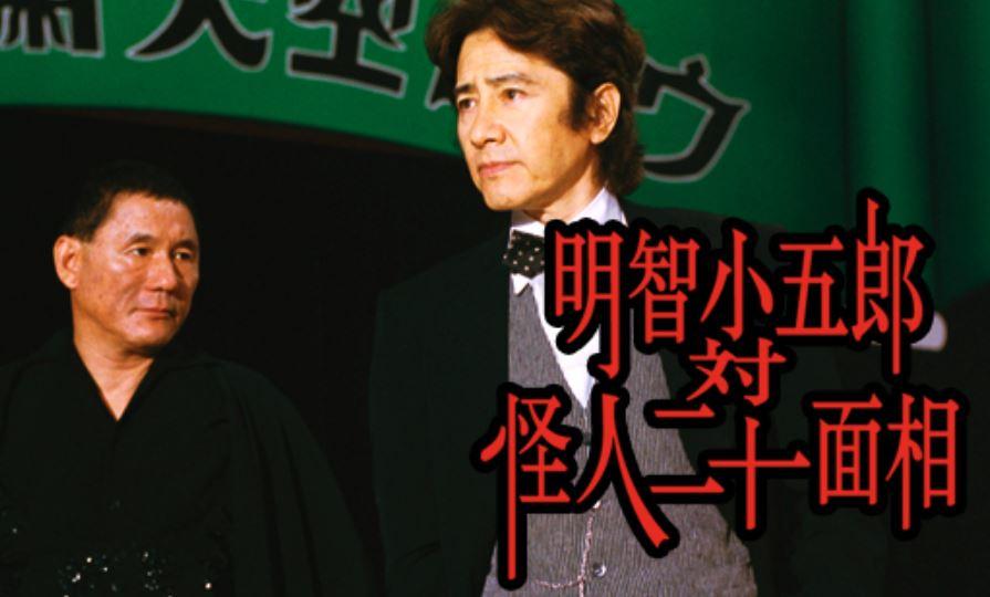 明智小五郎対怪人二十面相アイキャッチ