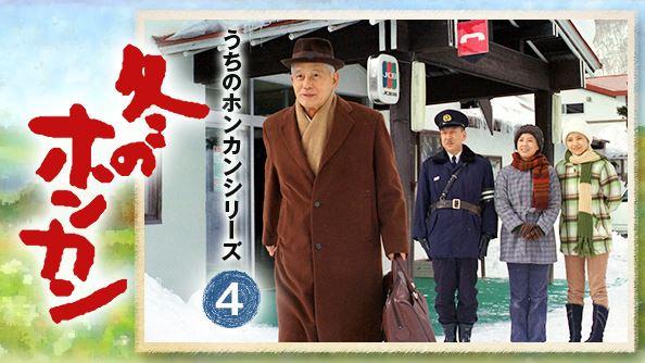 うちのホンカンシリーズ4アイキャッチ