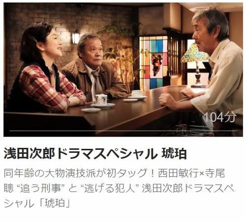浅田次郎ドラマスペシャル 琥珀第1話