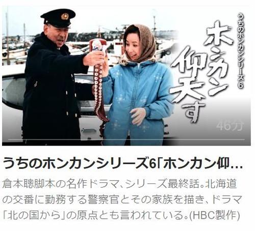 うちのホンカンシリーズ6第1話