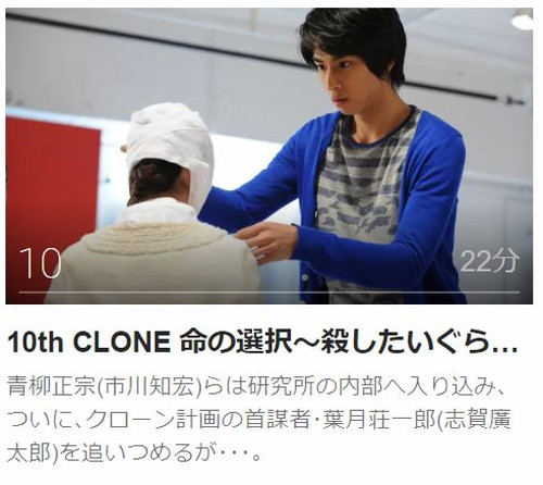 クローン ベイビー第10話