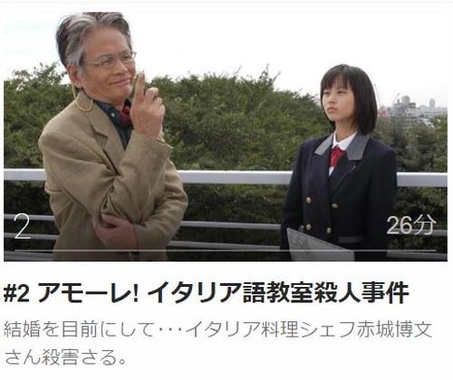 ケータイ刑事 銭形舞第2話