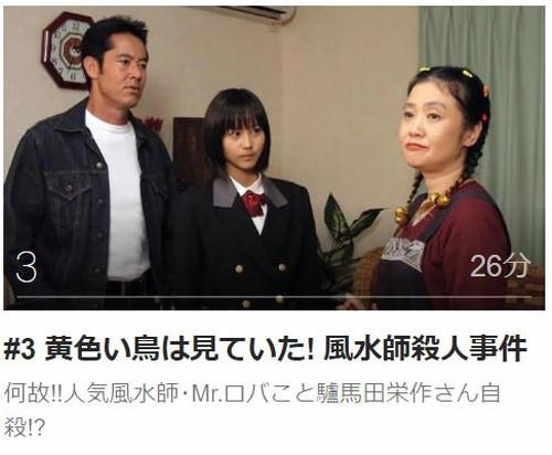 ケータイ刑事 銭形舞第3話