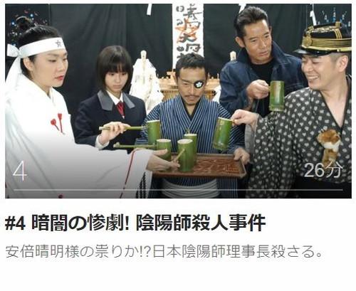 ケータイ刑事 銭形舞第4話