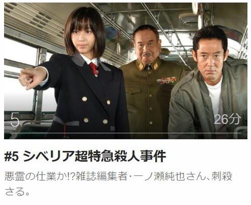 ケータイ刑事 銭形舞第5話