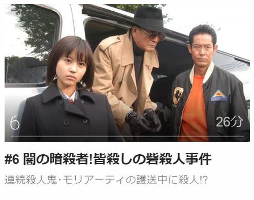 ケータイ刑事 銭形舞第6話