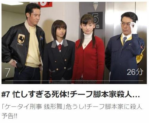 ケータイ刑事 銭形舞第7話