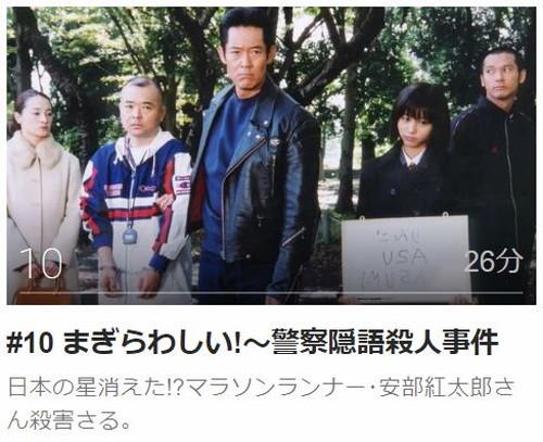 ケータイ刑事 銭形舞第10話