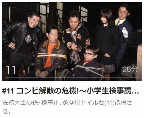 ケータイ刑事 銭形舞第11話