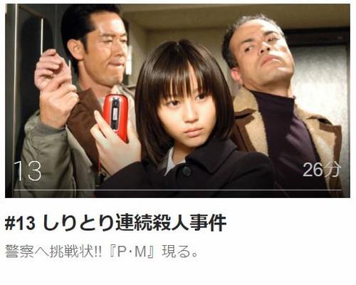 ケータイ刑事 銭形舞第13話