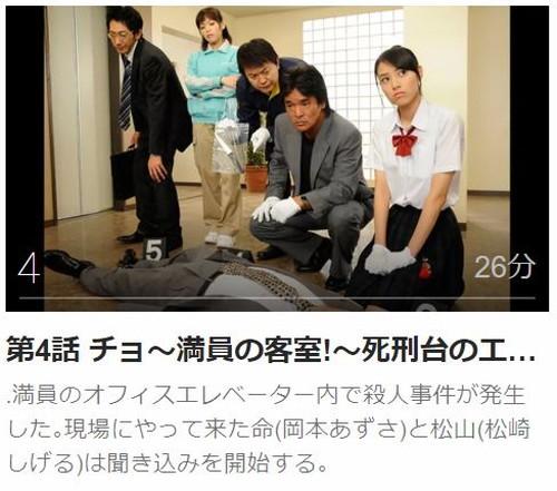 ケータイ刑事 銭形命第4話