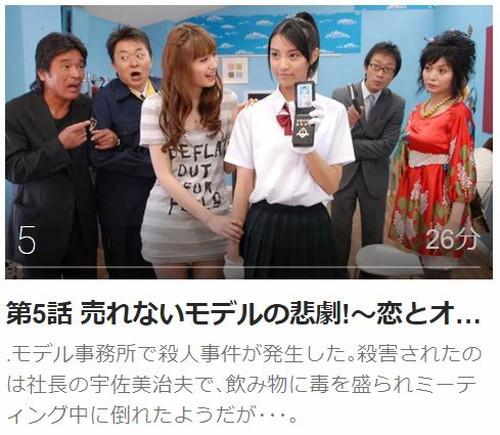 ケータイ刑事 銭形命第5話