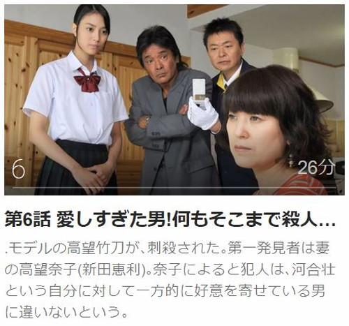 ケータイ刑事 銭形命第6話