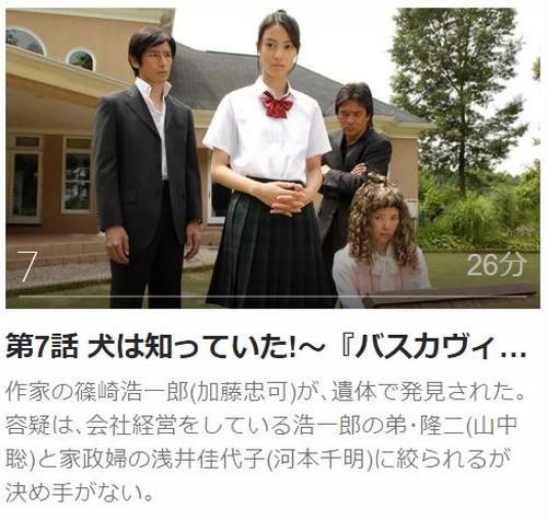ケータイ刑事 銭形命第7話