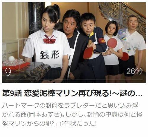 ケータイ刑事 銭形命第9話