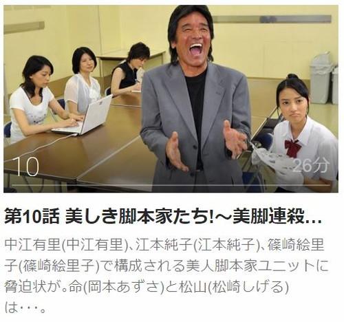 ケータイ刑事 銭形命第10話