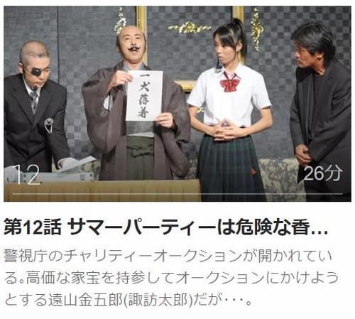 ケータイ刑事 銭形命第12話
