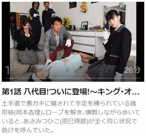 ケータイ刑事 銭形結第1話