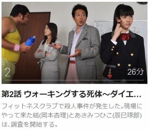 ケータイ刑事 銭形結第2話