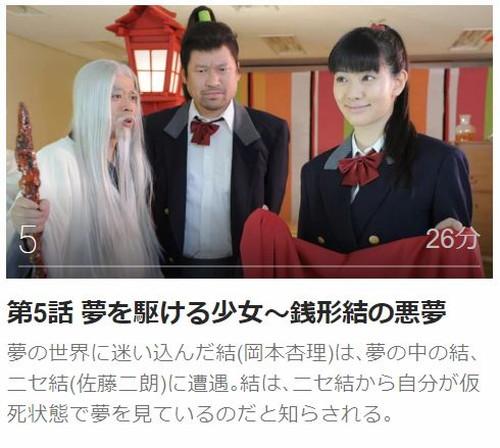 ケータイ刑事 銭形結第5話